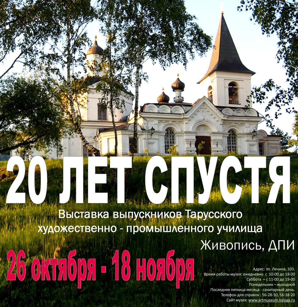 Выставка тарусских выпускников откроется в Калуге