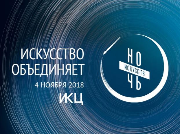 ИКЦ присоединяется к Всероссийской акции «Ночь Искусств»