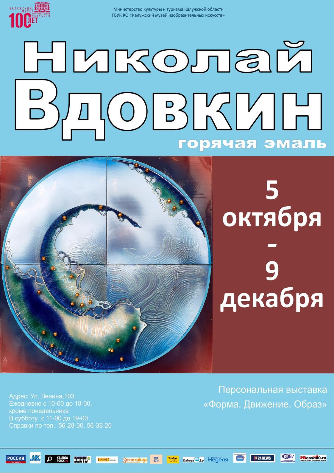 Выставки эмальера Николая Вдовкина «Форма. Движение. Образ» в КМИИ