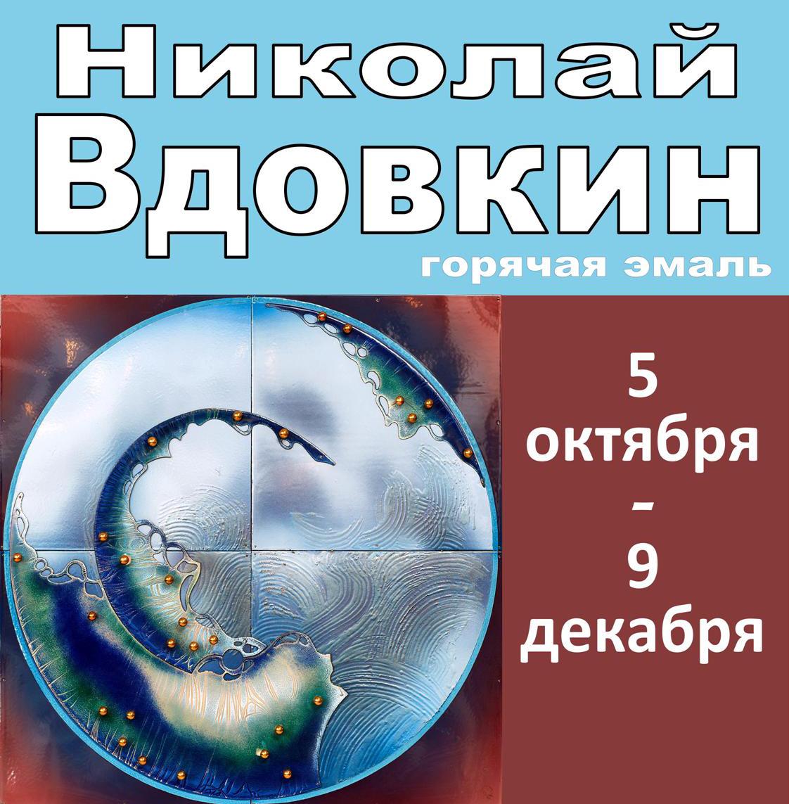 В Калуге откроется юбилейная выставка эмальера Николая Вдовкина