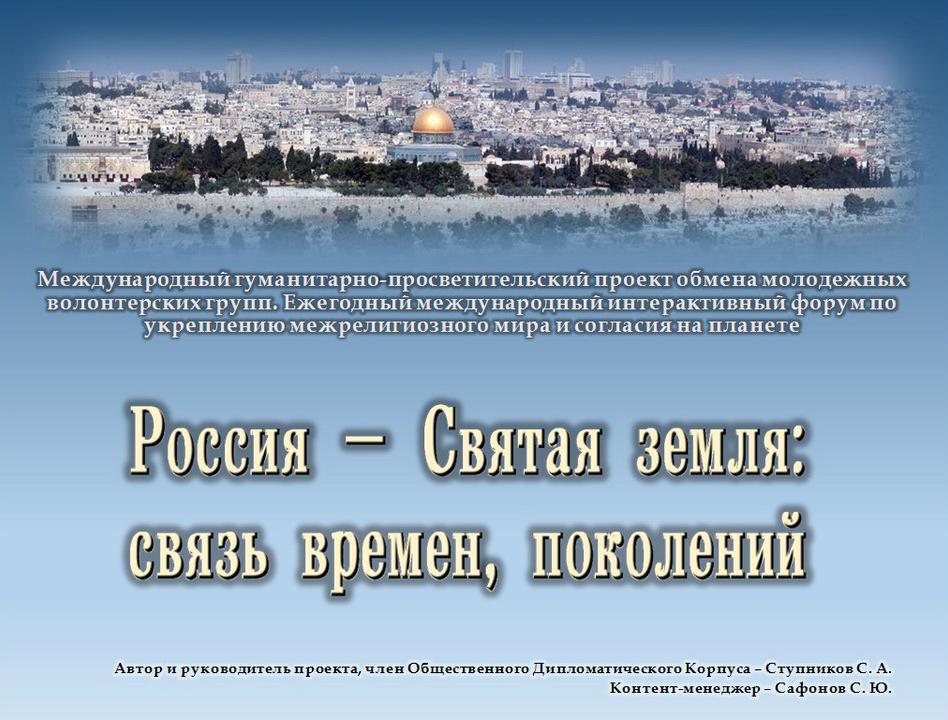 Молодежь из России усилит деятельность на Святой земле