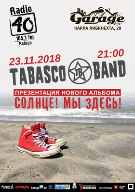TABASCO BAND. Бар Гараж