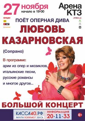 Любовь КАЗАРНОВСКАЯ. Арена КТЗ