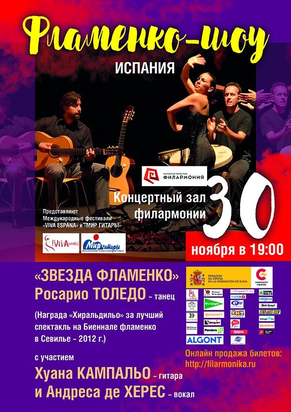 «Фламенко-шоу». Филармония
