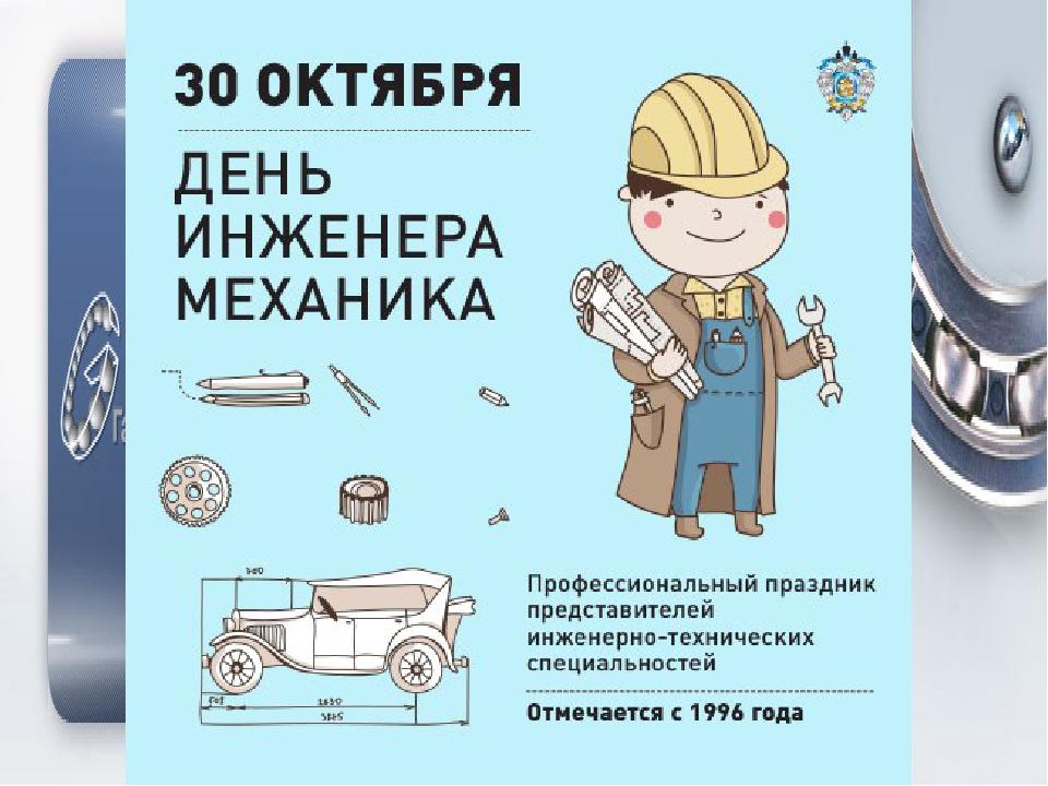 Сегодня отмечается День инженера-механика