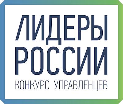 Шесть калужан стали полуфиналистами конкурса «Лидеры России»