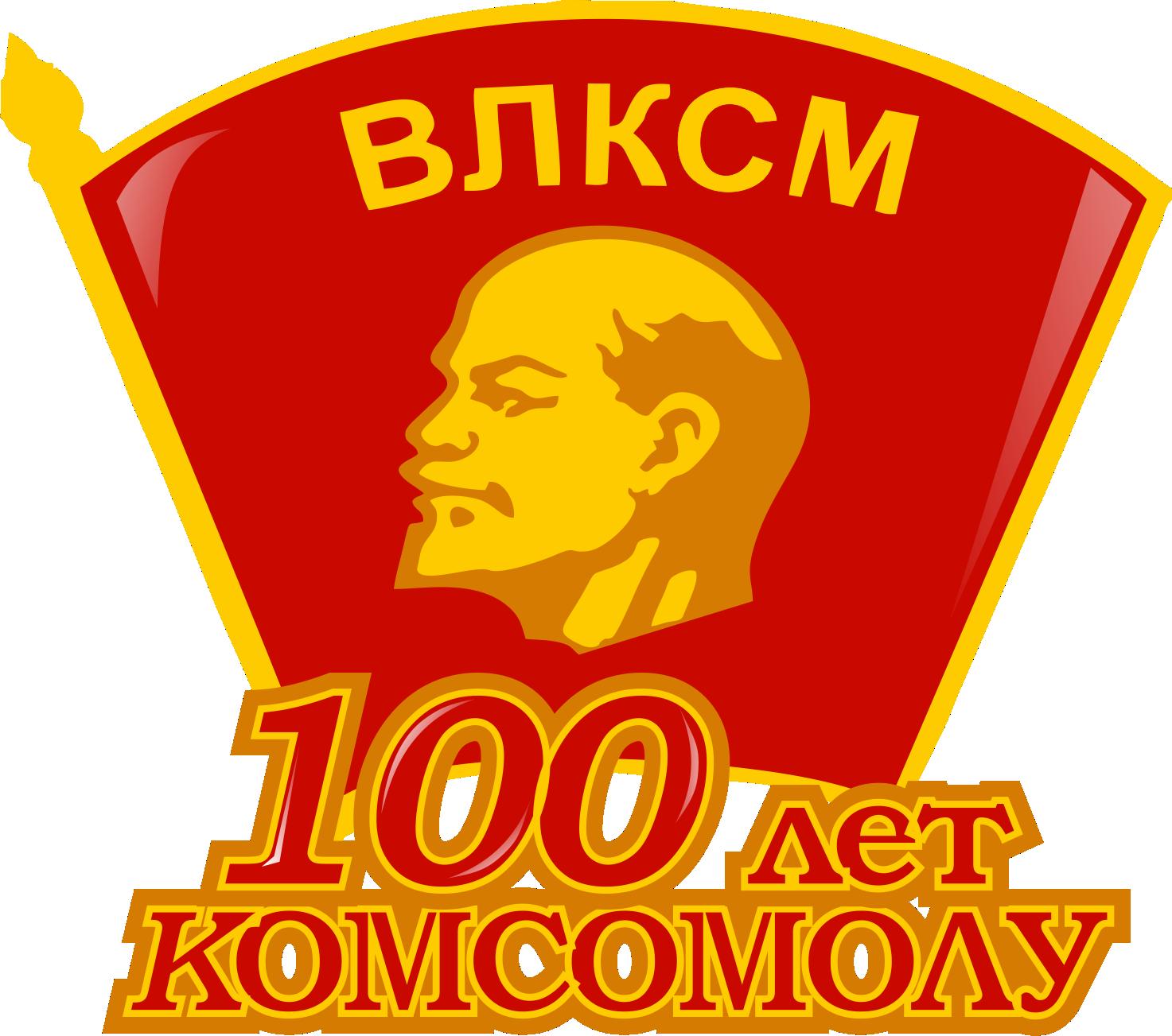 Калужане отметили 100-летие комсомола