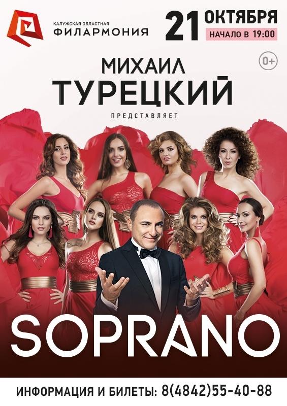 Арт-группа Soprano Турецкого. Калужская областная филармония