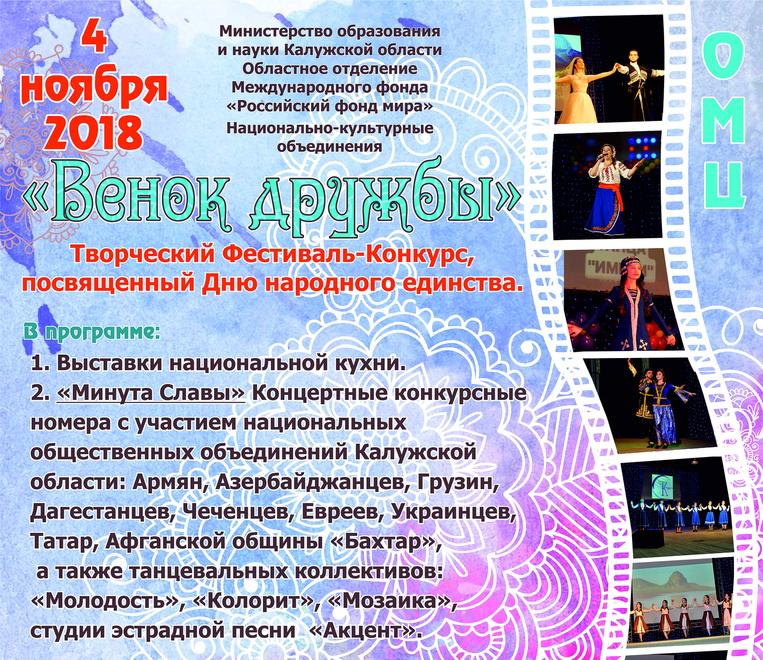 В Областном молодежном центре отпразднуют День народного единства