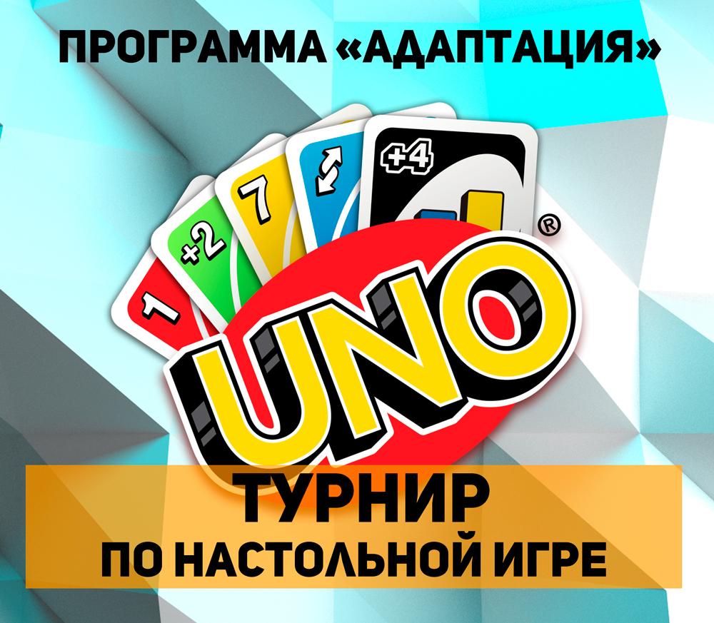 Студенты примут участие в настольной игре «Уно»