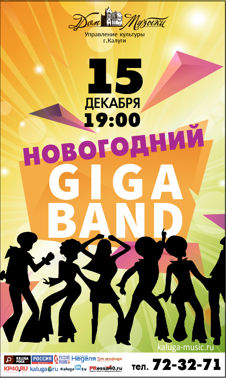 Новогодний GIGA BAND. Дом музыки