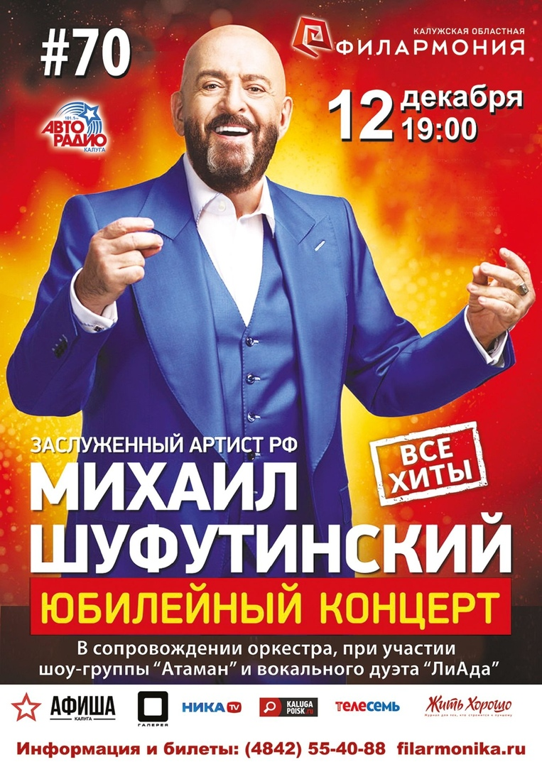 Михаил Шуфутинский. Филармония