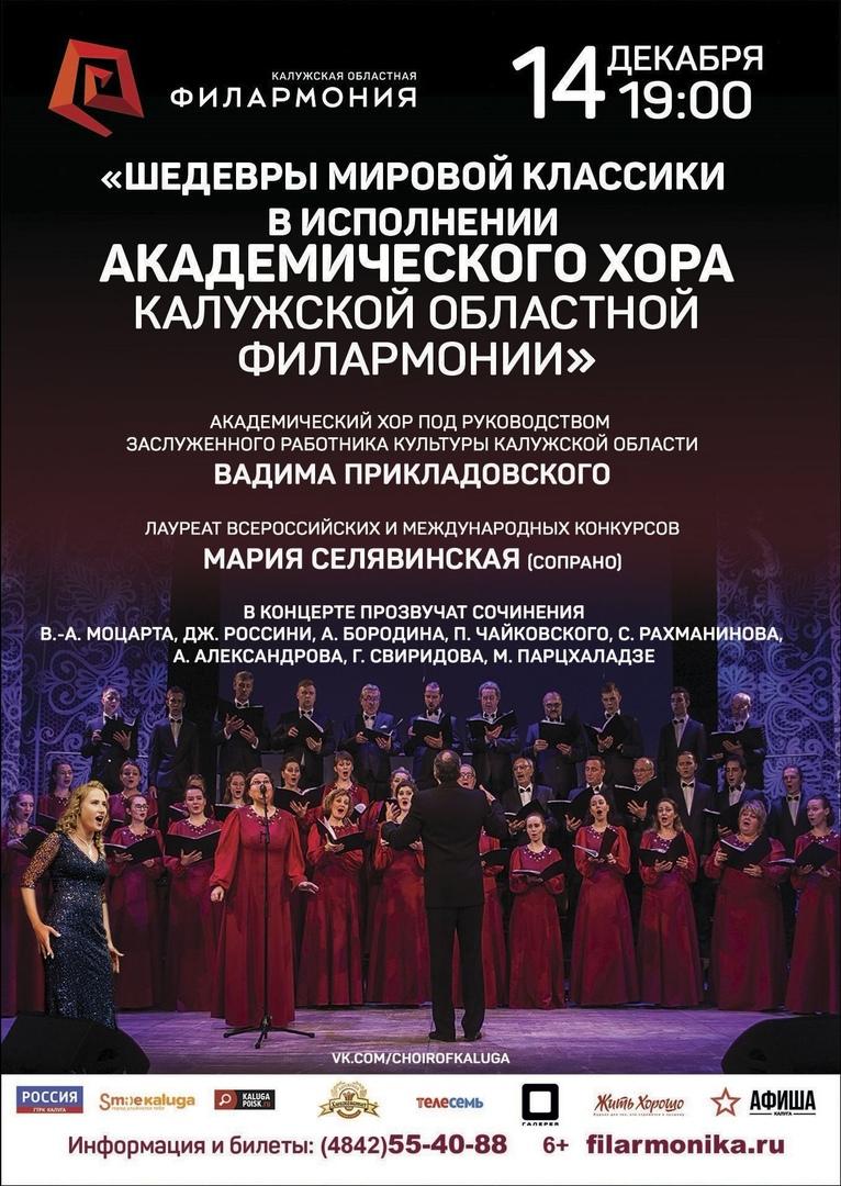 «Шедевры мировой классики в исполнении Академического хора». Филармония