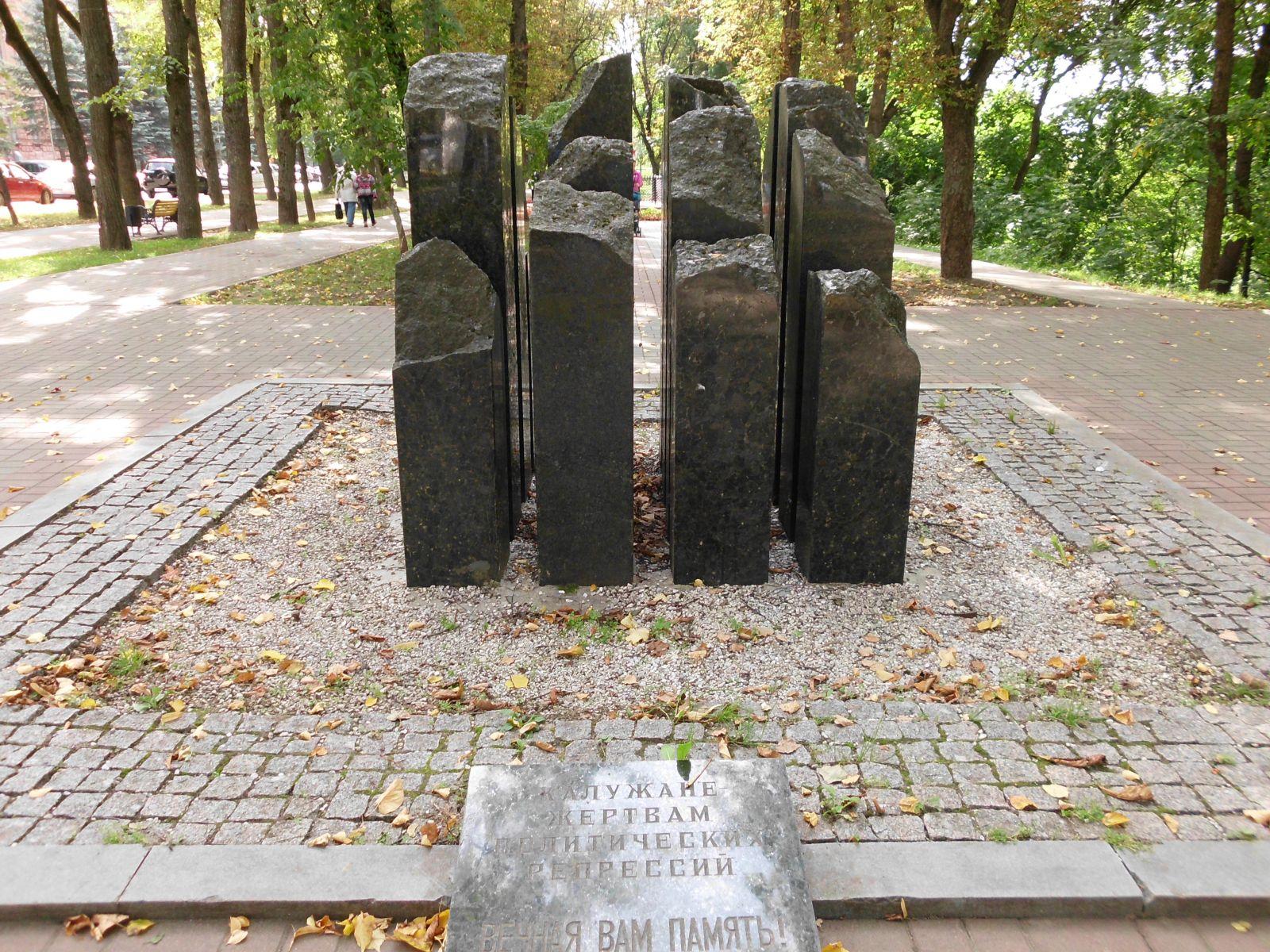 19 ноября был открыт памятник жертвам политических репрессий