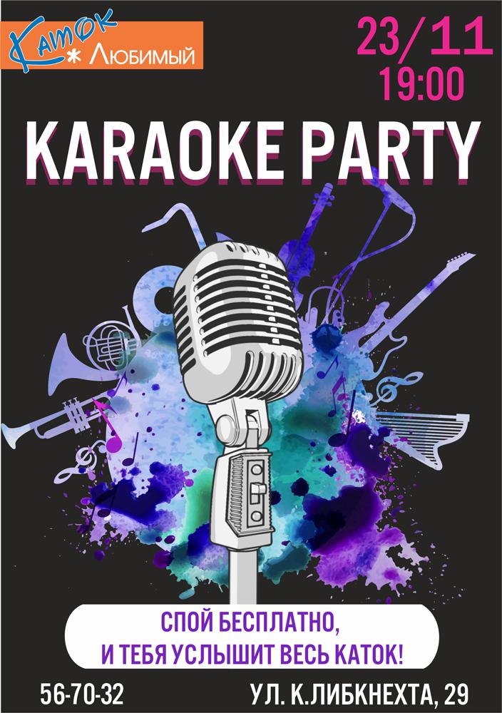 «КARAOKE PARTY»