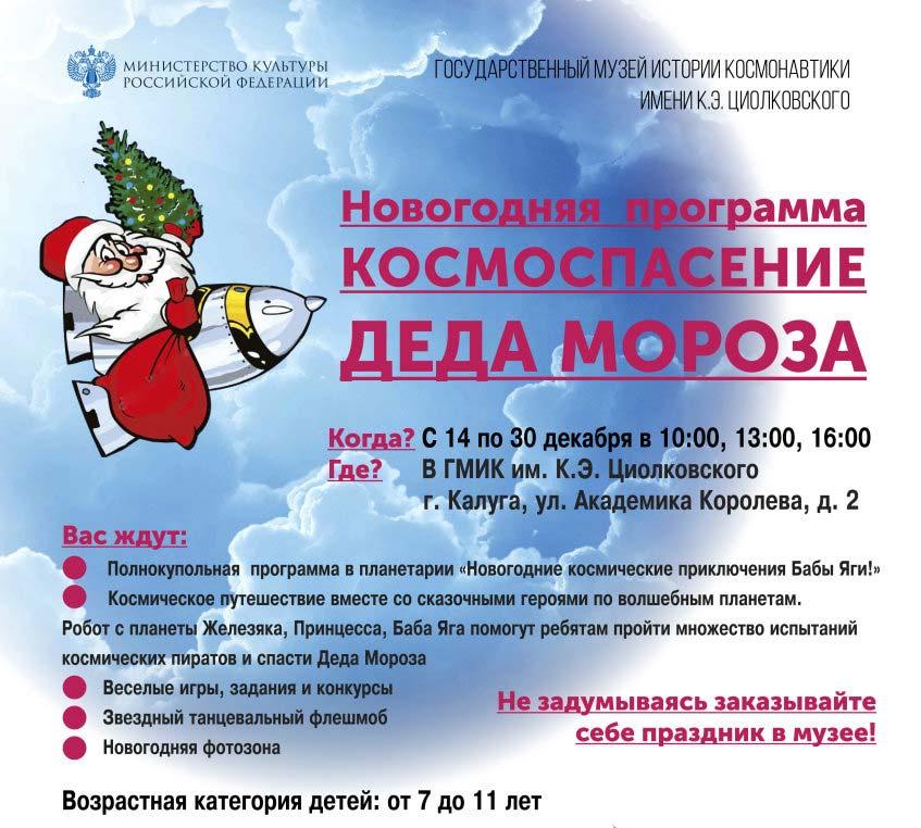 Музей истории космонавтики приглашает на новогодние утренники