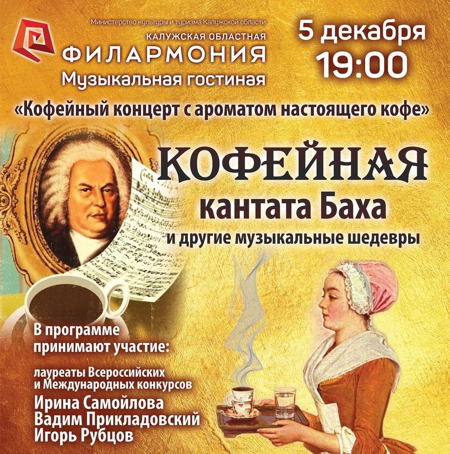 Калужан приглашают на концерт с ароматом кофе