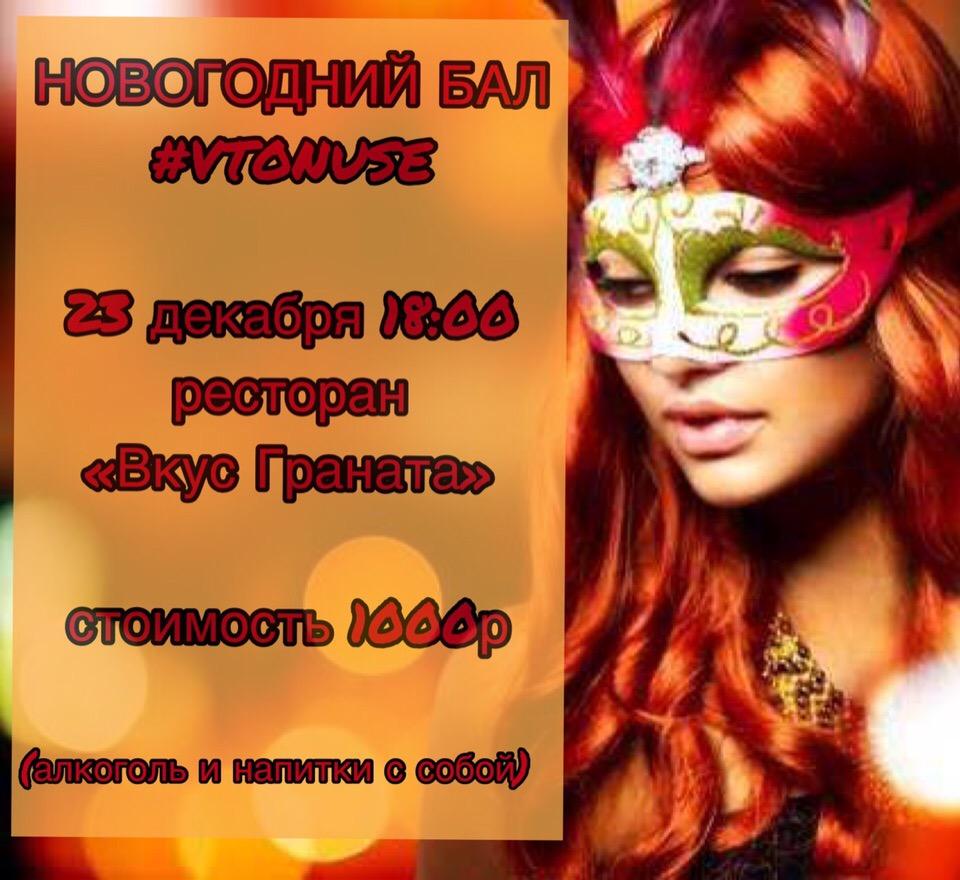 Калужан приглашают на Ежегодный новогодний бал