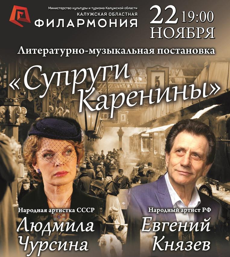 В Калужской филармонии пройдет литературно-музыкальная постановка «Супруги Каренины»