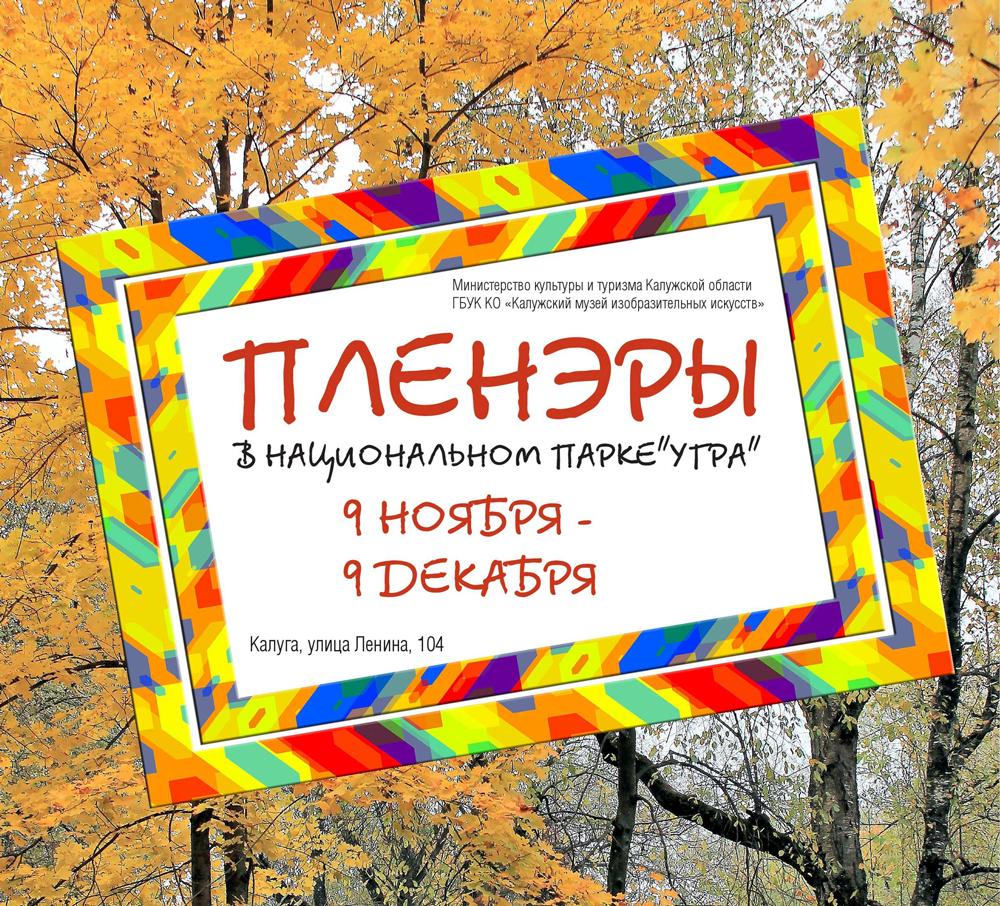 В КМИИ откроется выставка «Пленэры в национальном парке Угра»