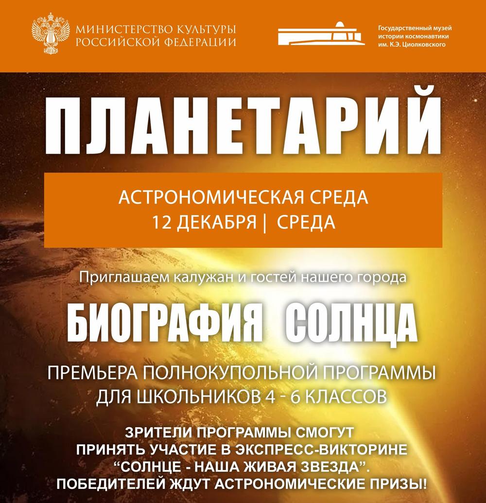 Калужский планетарий представит новую программу