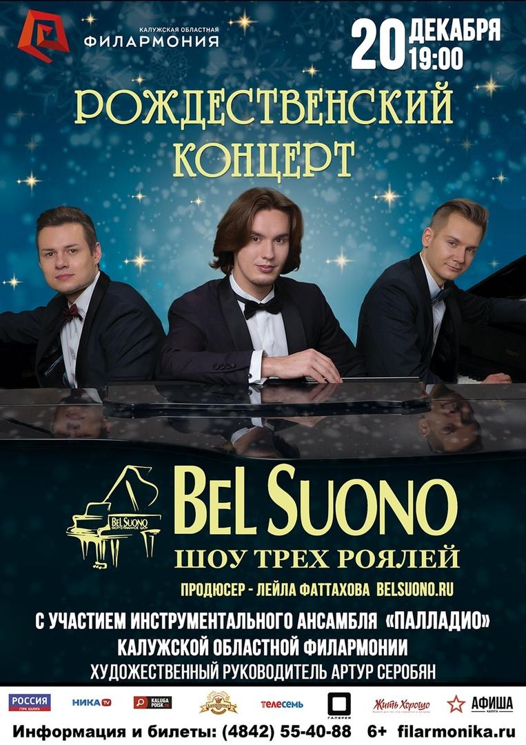 Шоу трёх роялей «Bel Suono». Филармония
