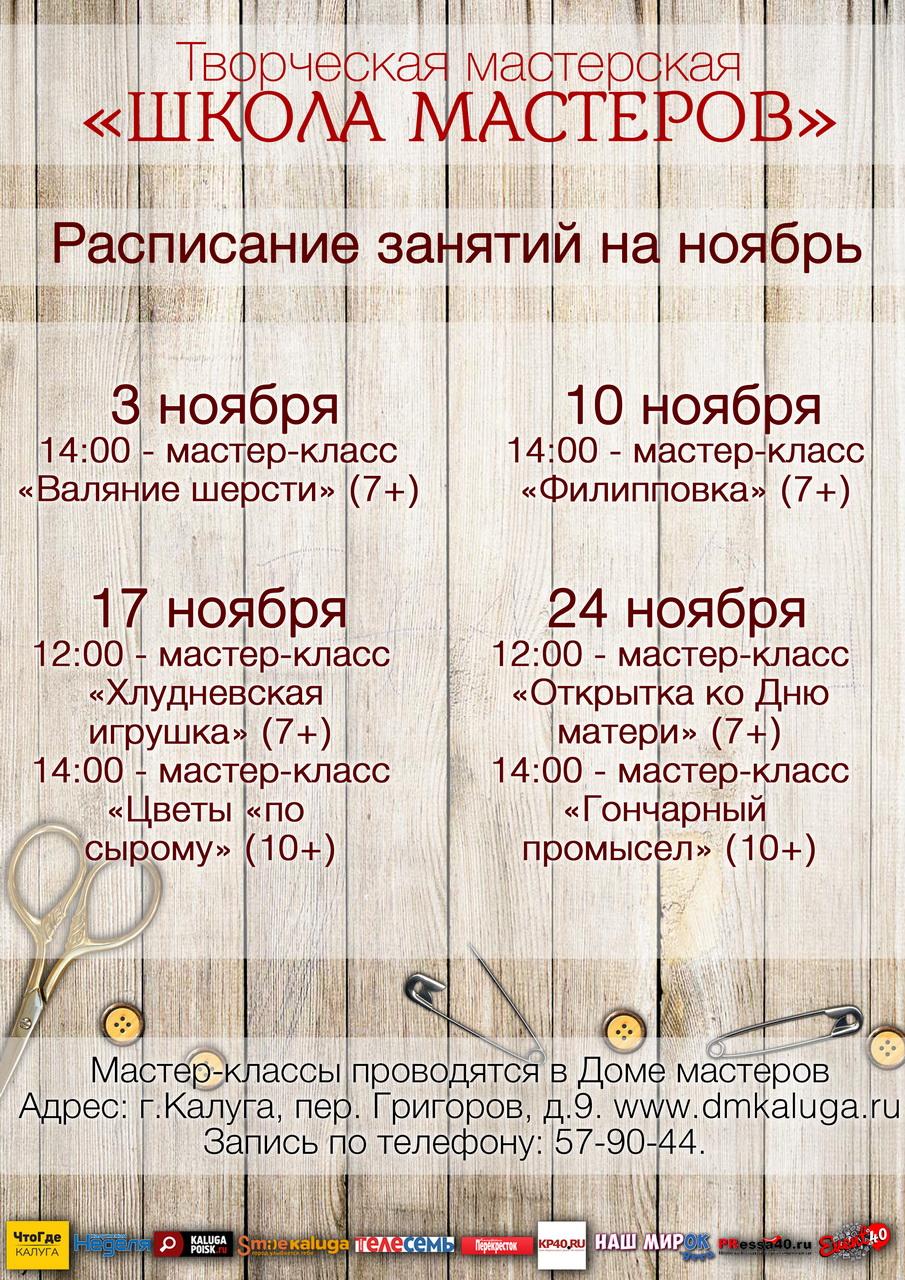 Расписание занятий в творческой мастерской «Школа мастеров»