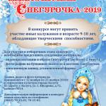 Снегурочка_0
