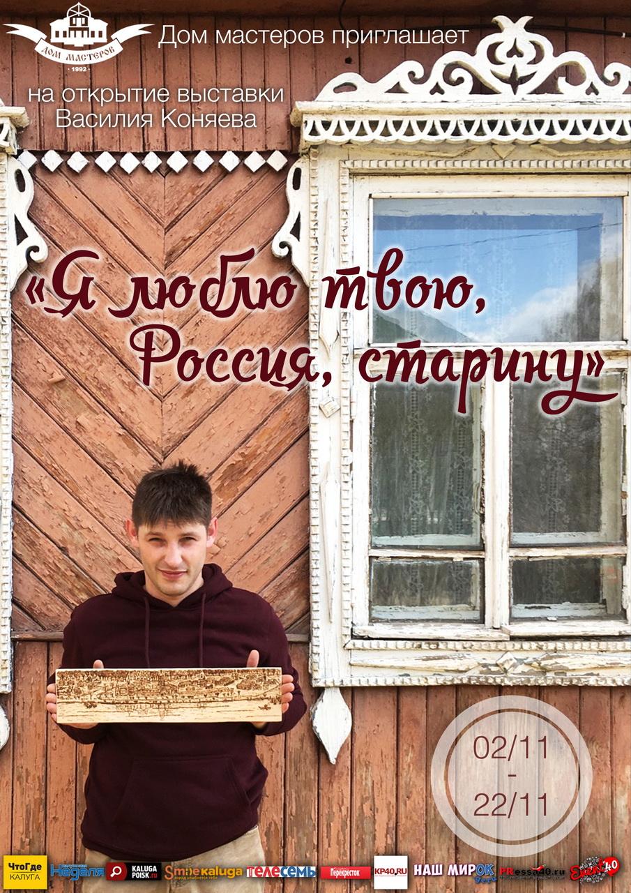 «Я люблю твою, Россия, старину» в Доме мастеров