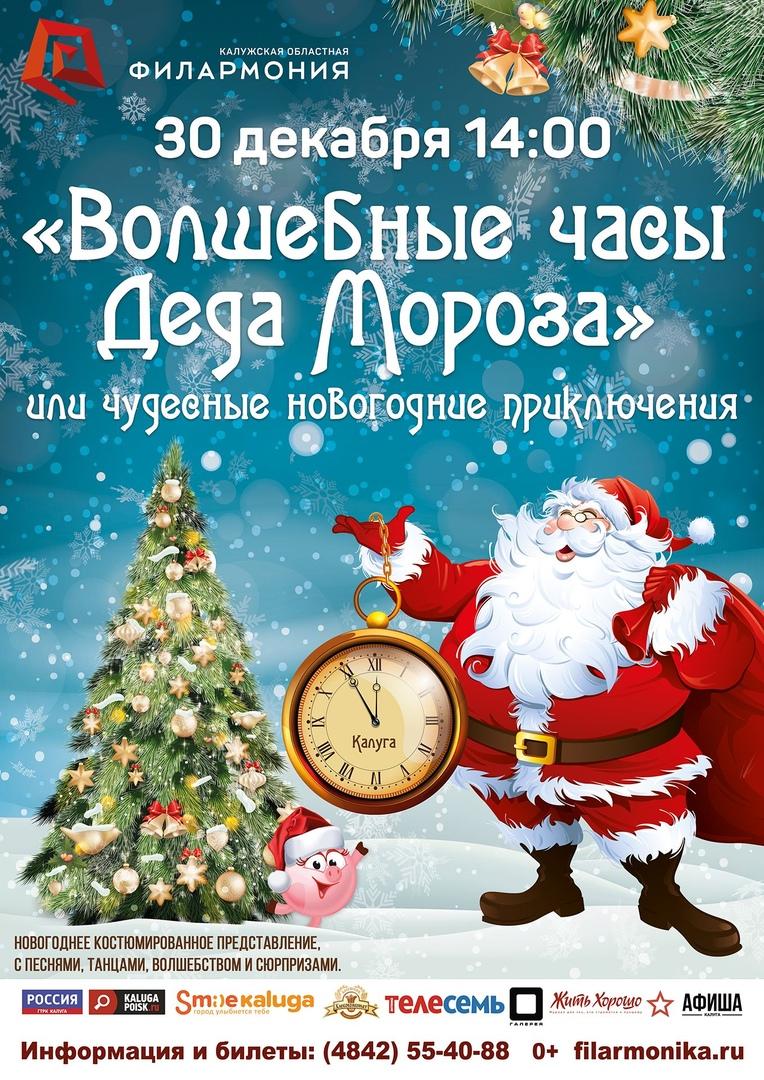 «Волшебные часы Деда Мороза». Филармония