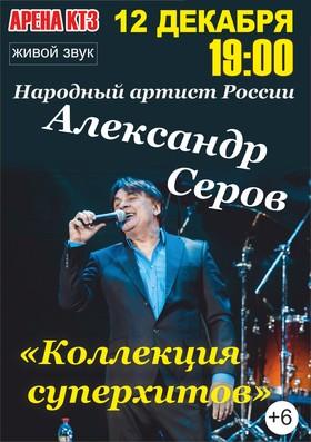 Александр Серов. Арена КТЗ