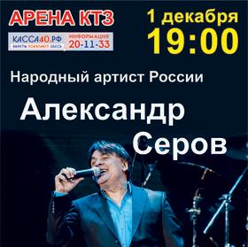 Александр Серов выступит на Арене КТЗ