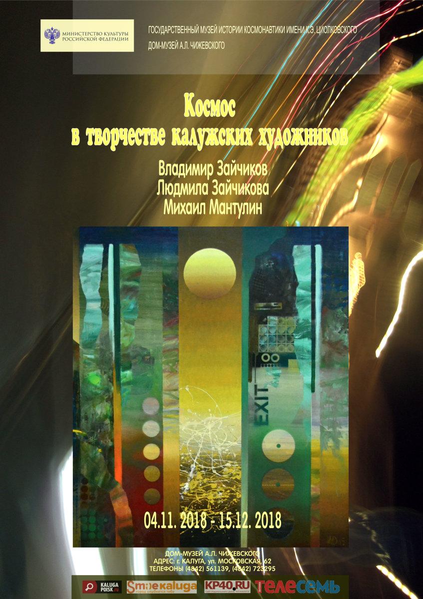 Выставка «Космос в творчестве калужских художников» в Доме-музее А.Л. Чижевского
