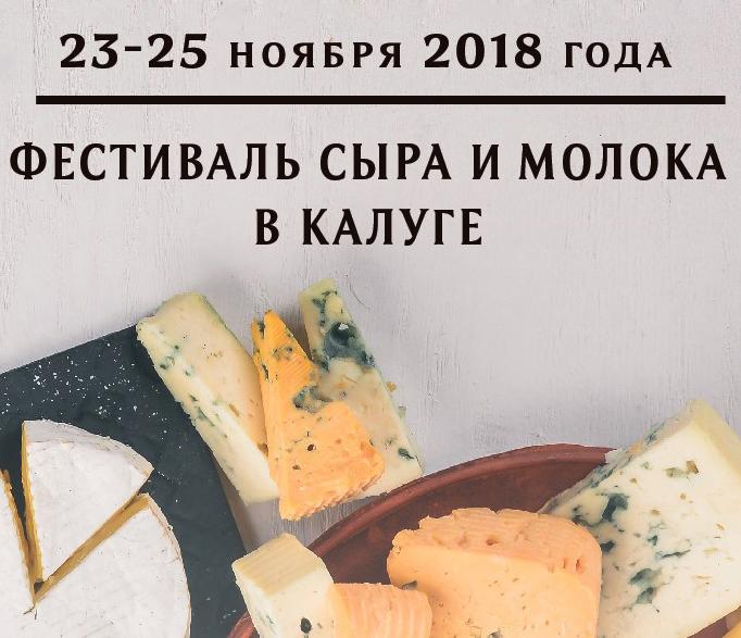 В Калуге пройдет сырный фестиваль