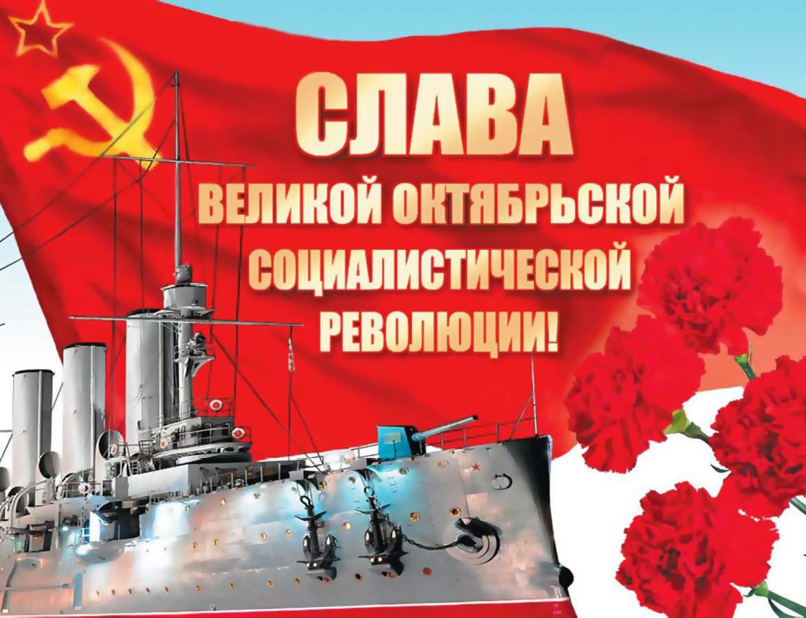 7 ноября в России отмечается День Октябрьской революции