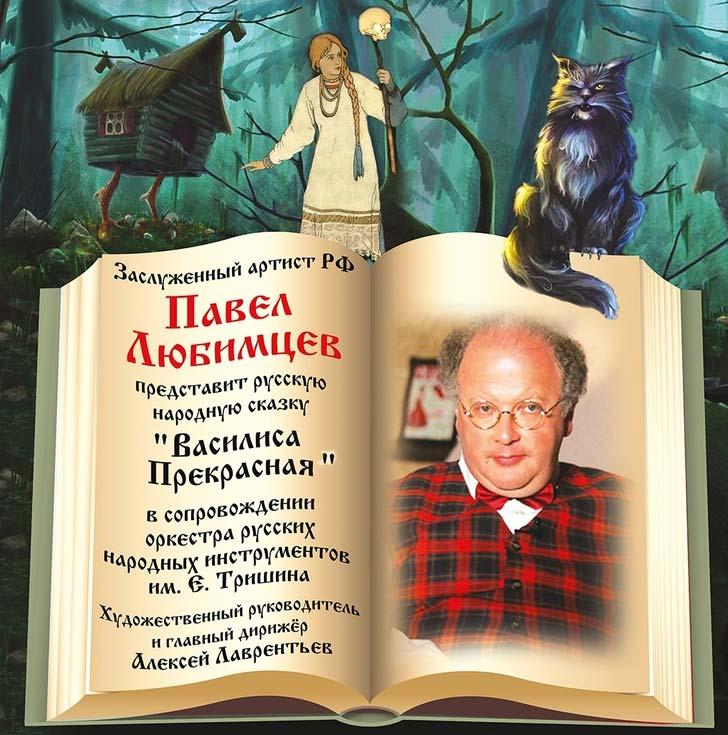 Калужская областная филармония приглашает на сказки с оркестром