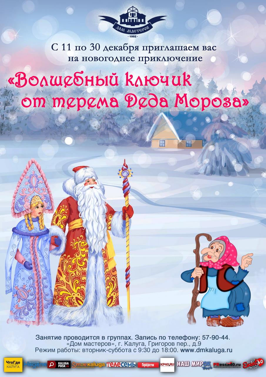 «Волшебный  ключик  от терема Деда Мороза» в Доме мастеров