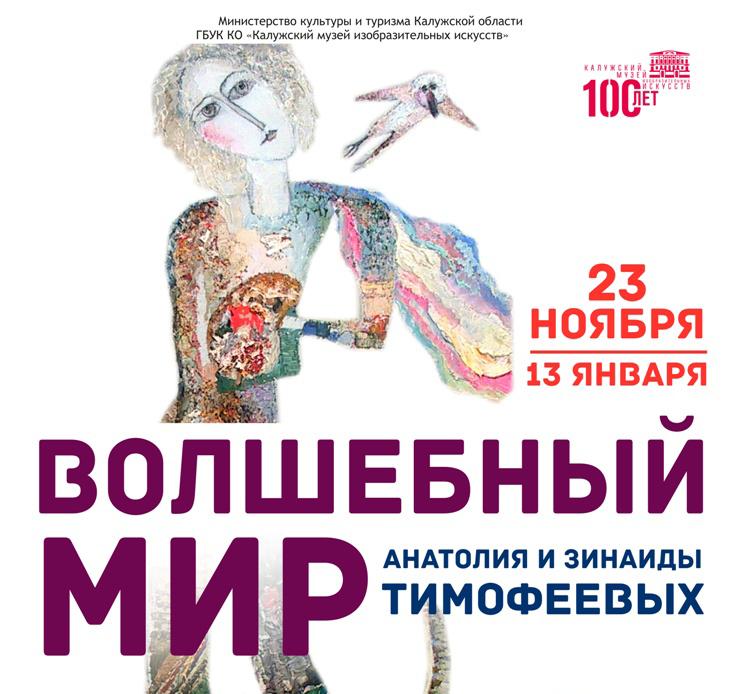Художественная выставка откроется в Калуге