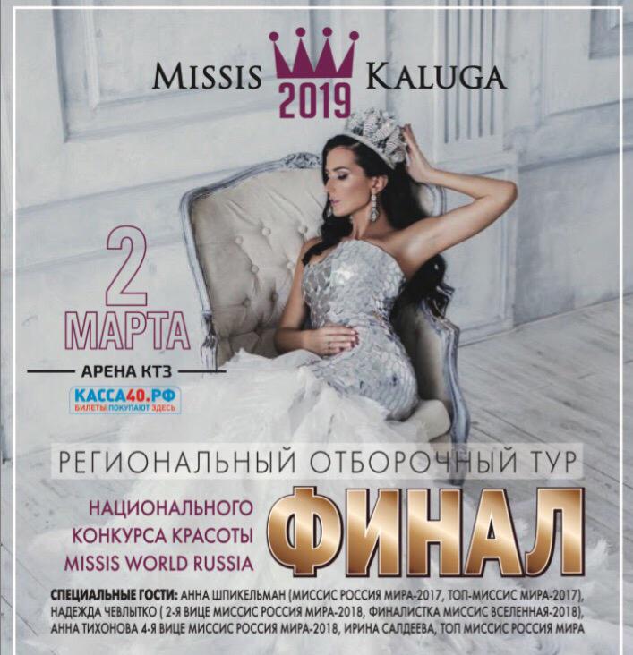 «Миссис Калуга-2019″ на Арене КТЗ