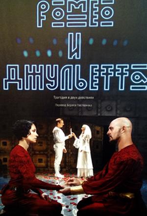 Ромео и Джульетта. Калужский областной драматический театр