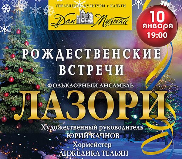 Ансамбль «Лазори» приглашает на Рождественские встречи