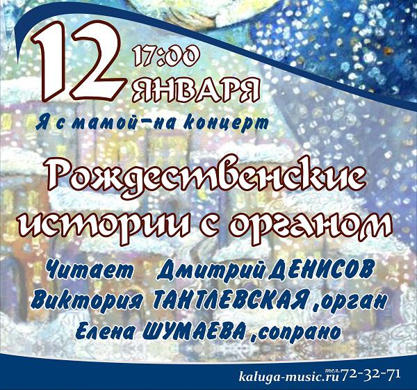Калужан приглашают на Рождественские истории с органом