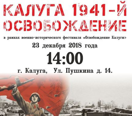 Военно-исторический фестиваль «Освобождение Калуги»