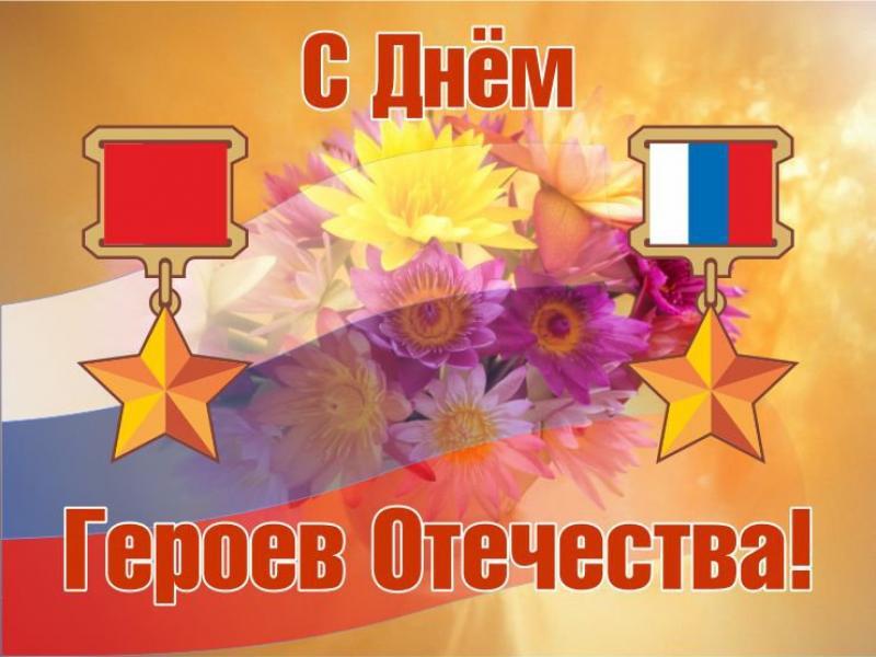 Калужан поздравили с Днём героев Отечества