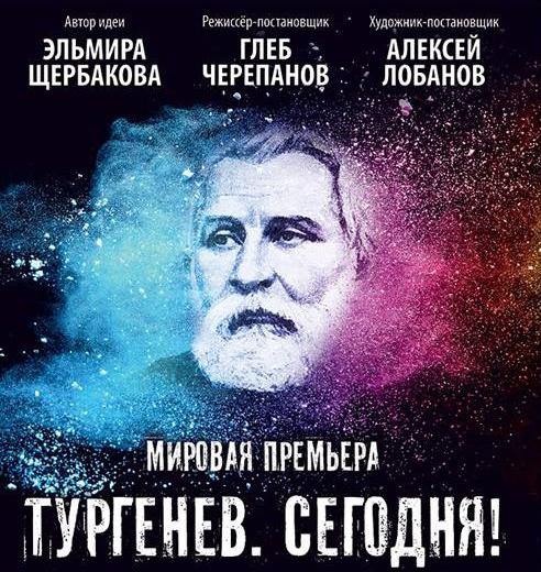 В Государственном музее истории космонавтики покажут спектакль «Тургенев. Сегодня!»