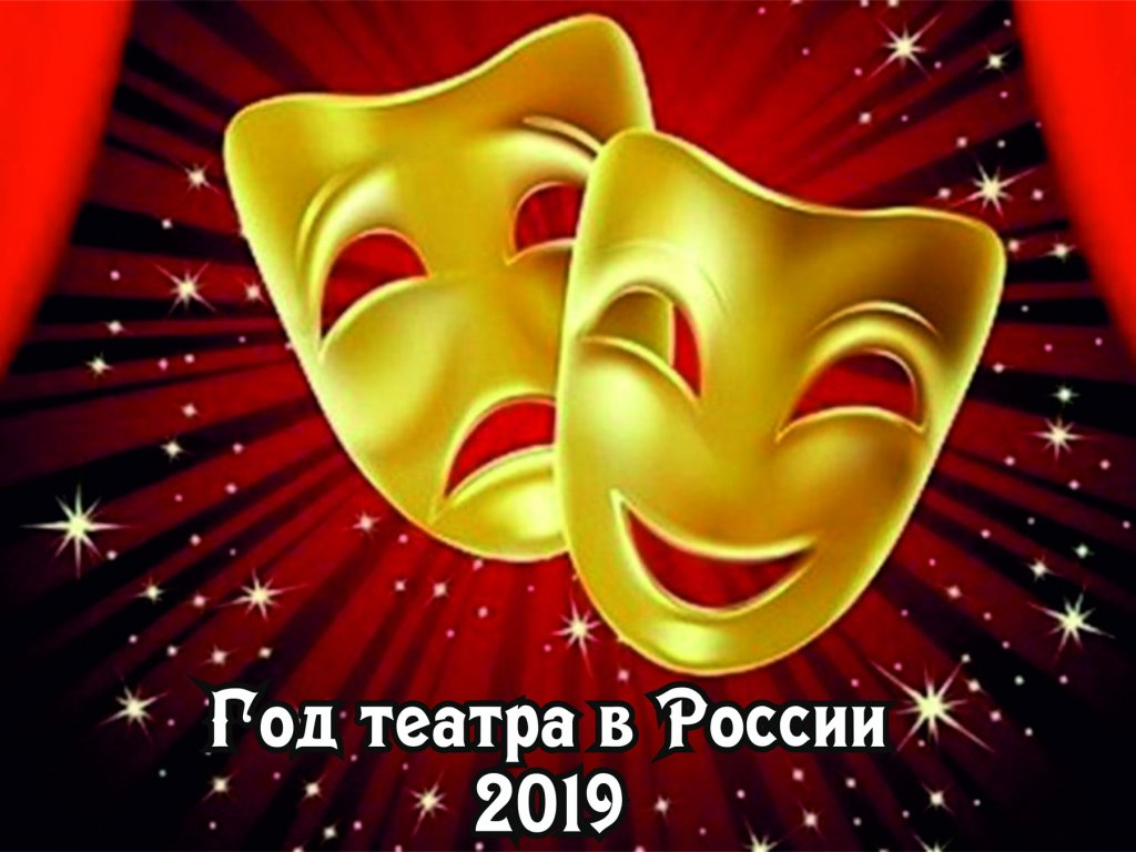 В Калуге открыли Год театра
