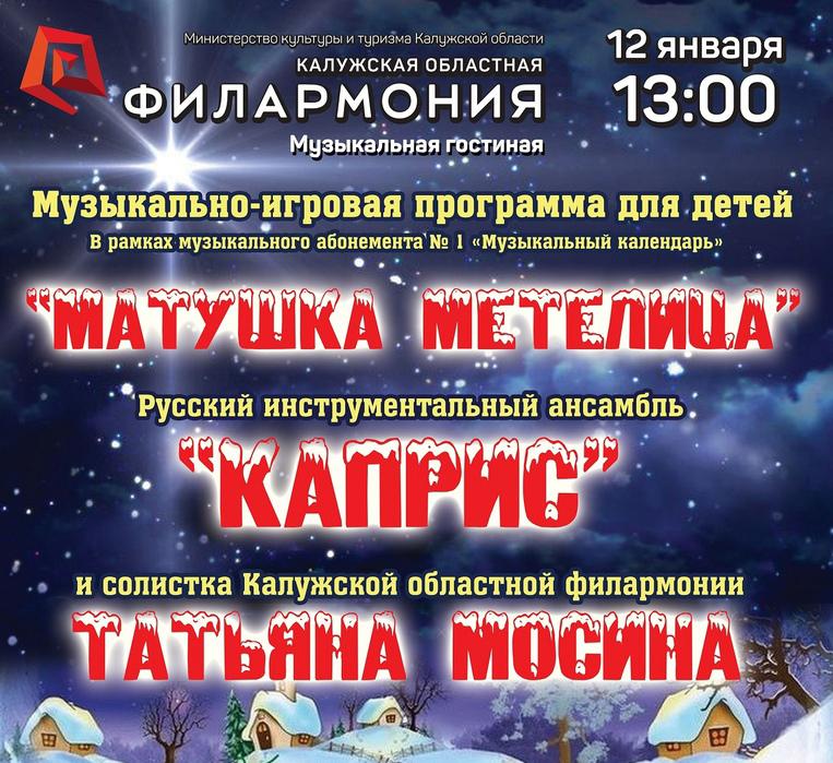 В Филармонии пройдет программа для детей «Матушка Метелица»
