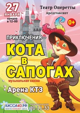 Музыкальная сказка «Приключения кота в сапогах». Арена КТЗ