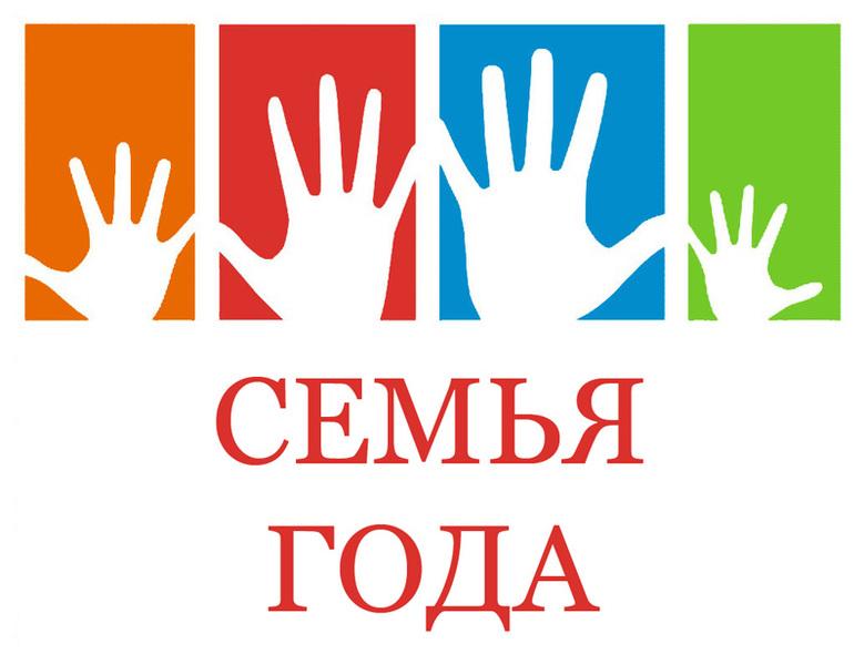 Состоялся всероссийский конкурс «Семья года»