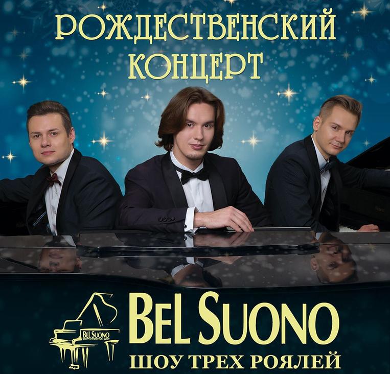 Калужан приглашают на Шоу трех роялей